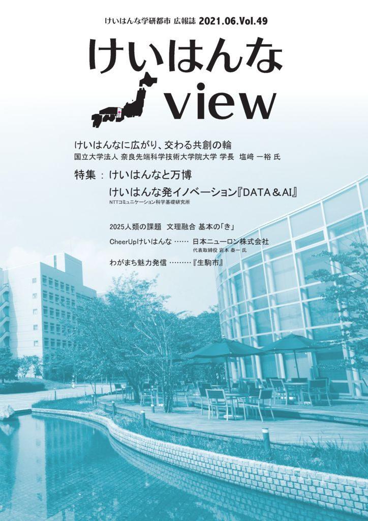 view_vol.49