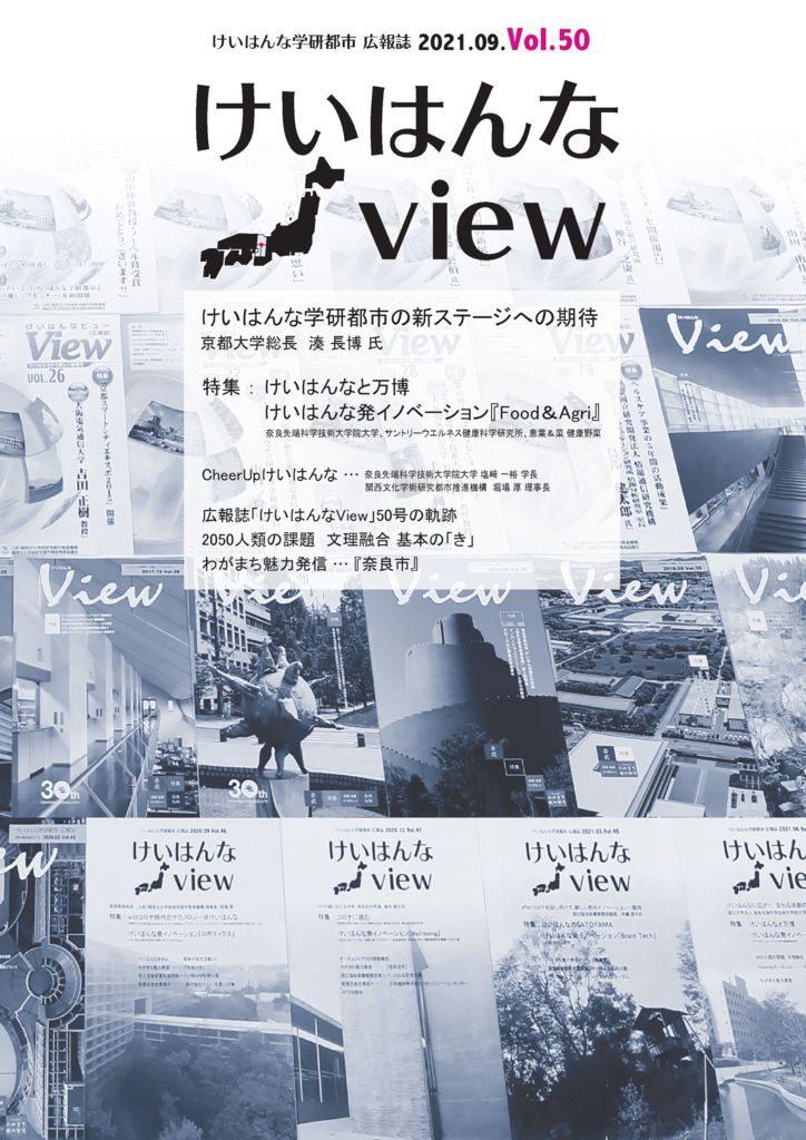 view_vol50
