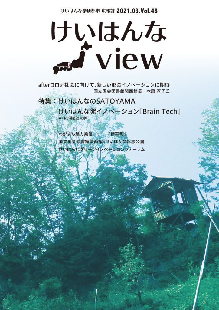 view_vol.48